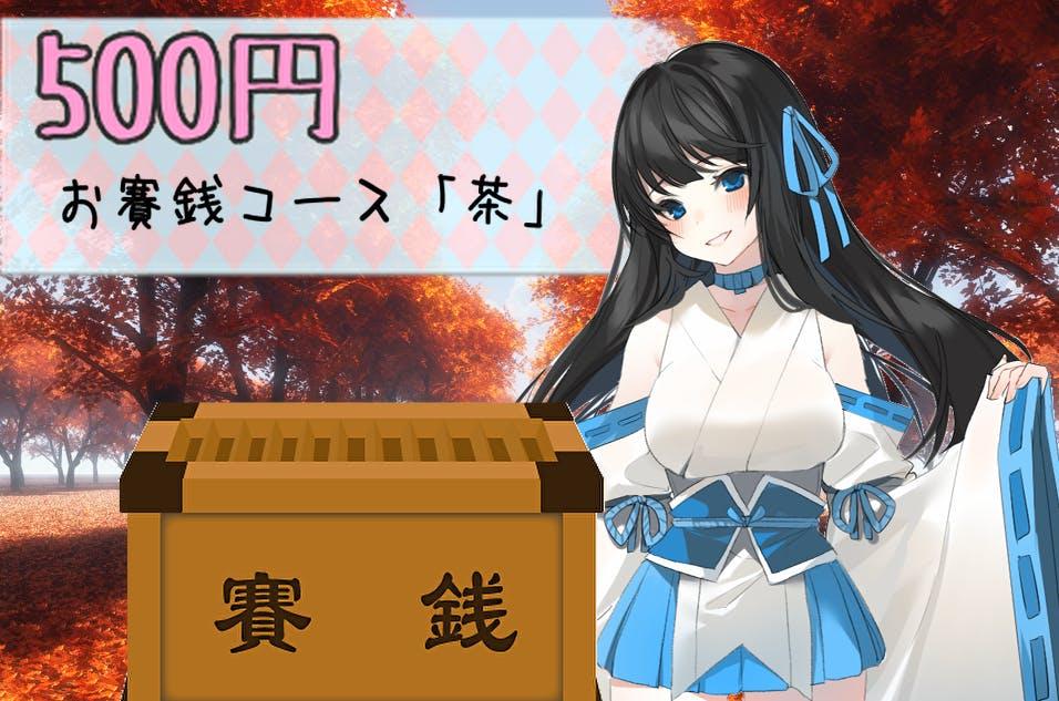 お賽銭コース「茶」