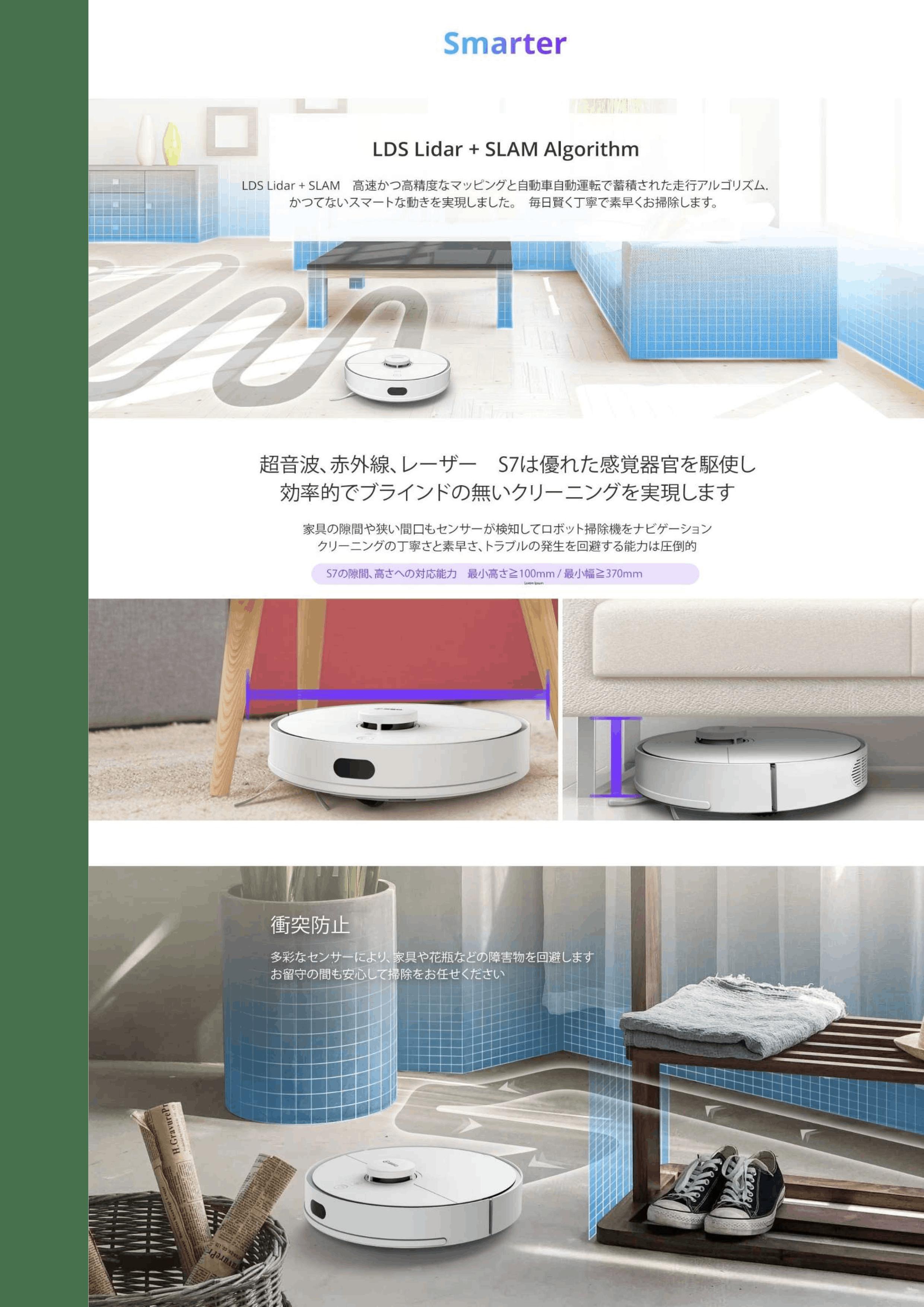ロボット掃除機 ファームウェア