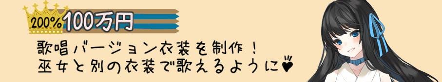 ストレッチゴール100万円