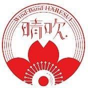 吹奏楽団晴吹(はれすい) 15周年の記念演奏会を極めて盛り上げたい!