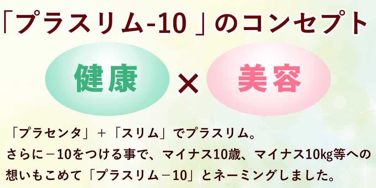 「プラスリム‐10」のコンセプトは健康×美容