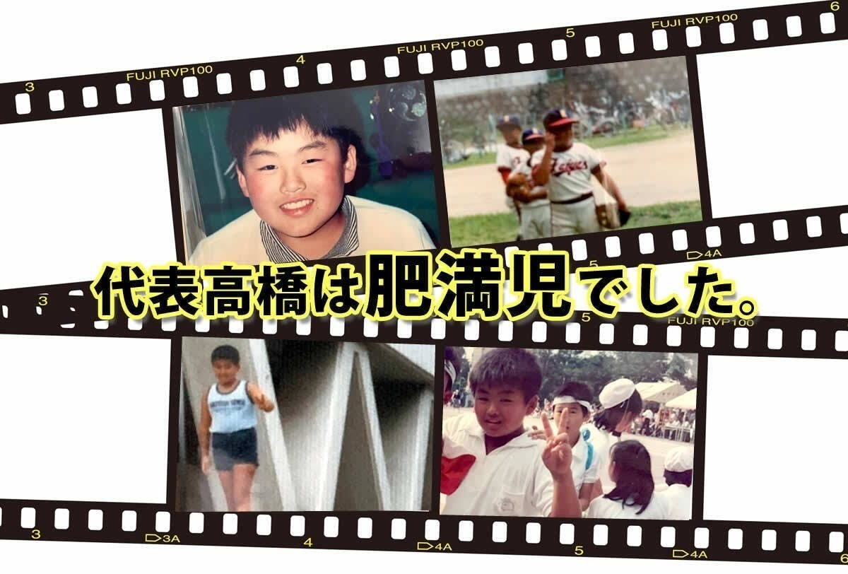 代表高橋は、元々肥満児でした。