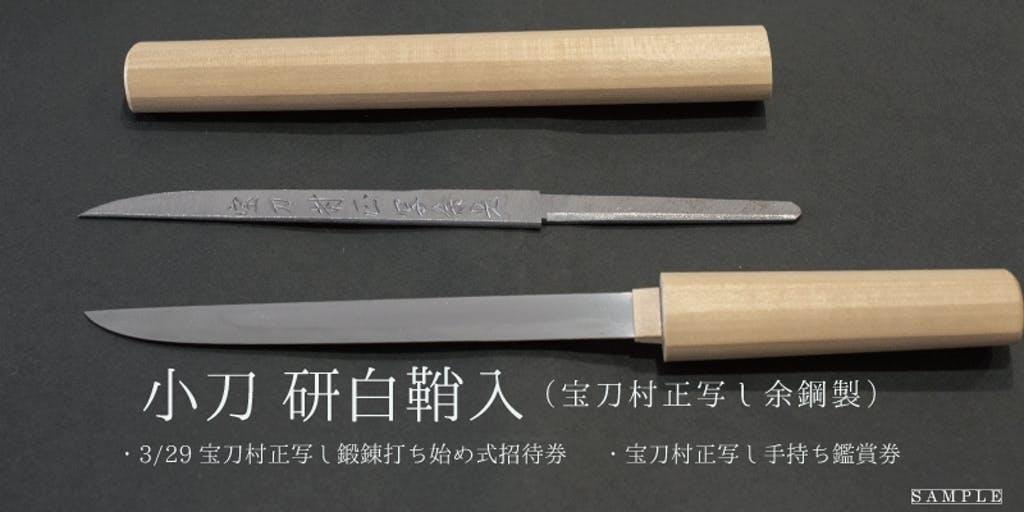 桑名神社の宝刀「村正」写し奉納プロジェクトのリターン「小刀」です。