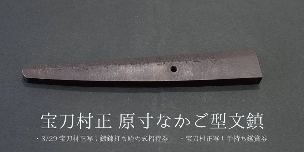 桑名宗社の宝刀「村正」写し奉納プロジェクトのリターン「なかご型文鎮」