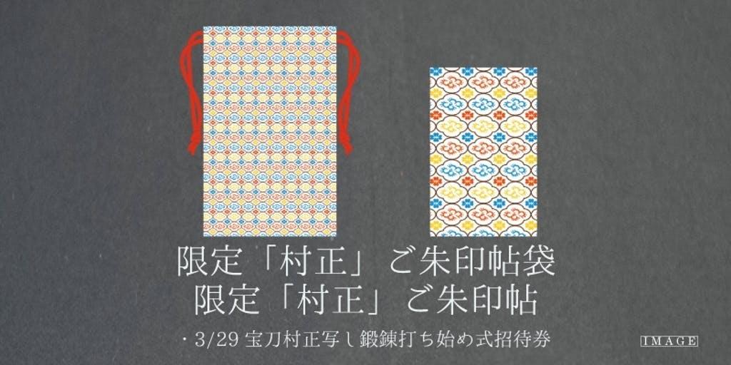 むらまさ太刀の拵柄の限定御朱印帖セットです。宝刀村正の実寸の押し型が印刷されています。
