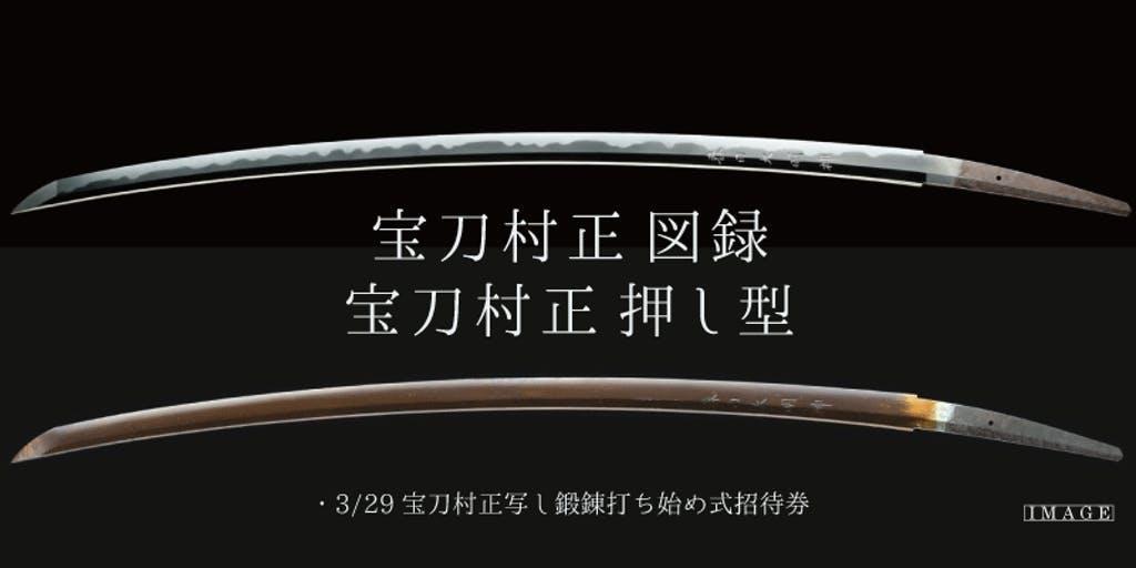 過去の企画展示の図録に掲載された福井氏の内容を再編集し、村正・正重の刀剣4振りを見比べられます。限定の押型図録セット