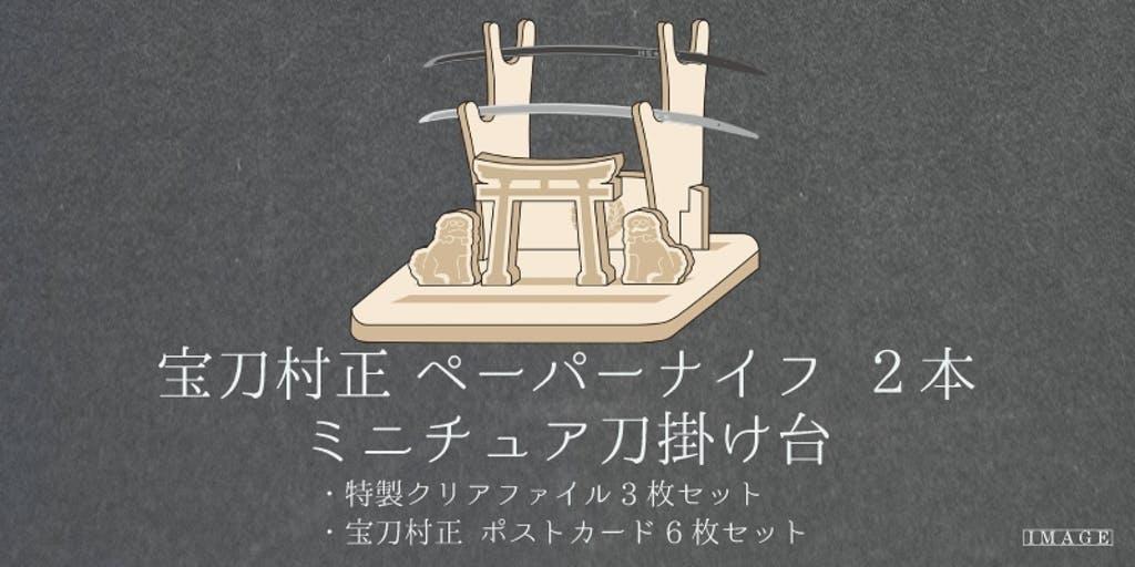 刀剣村正を模したペパーナイフ2本と掛台セット。宝剣と同じに文字が入っています