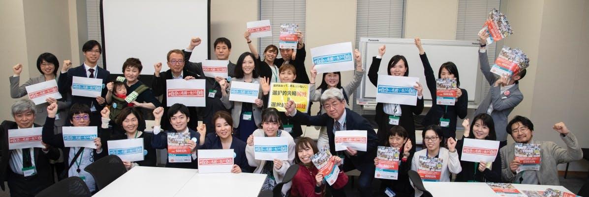 2020年2月14日超党派勉強会でメンバーの集合写真