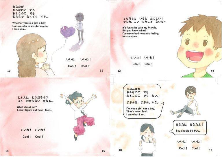 絵本のページ(4枚)
