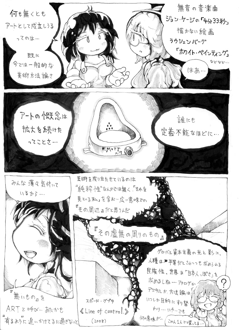 ラウ 漫画