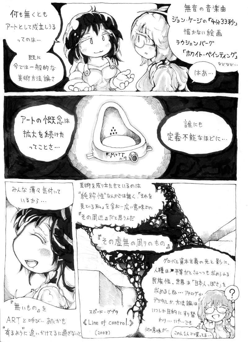 漫画 ラウ 墨攻