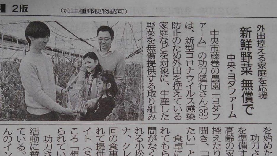 新聞記事:外出控える家庭を応援 新鮮野菜 無償で 中央・ヨダファーム