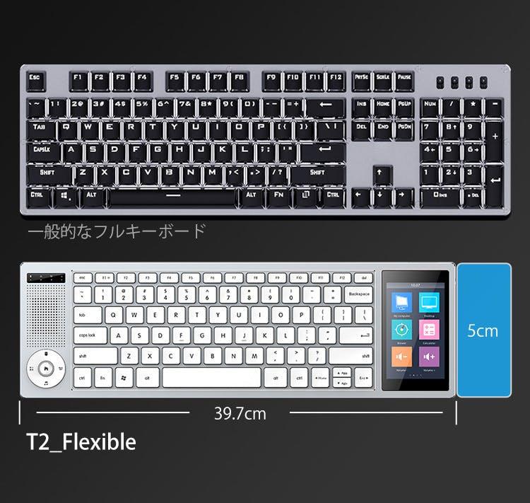 仕事効率UP!多機能タッチパネル搭載ハイパーキーボード『T2_Flexible ...