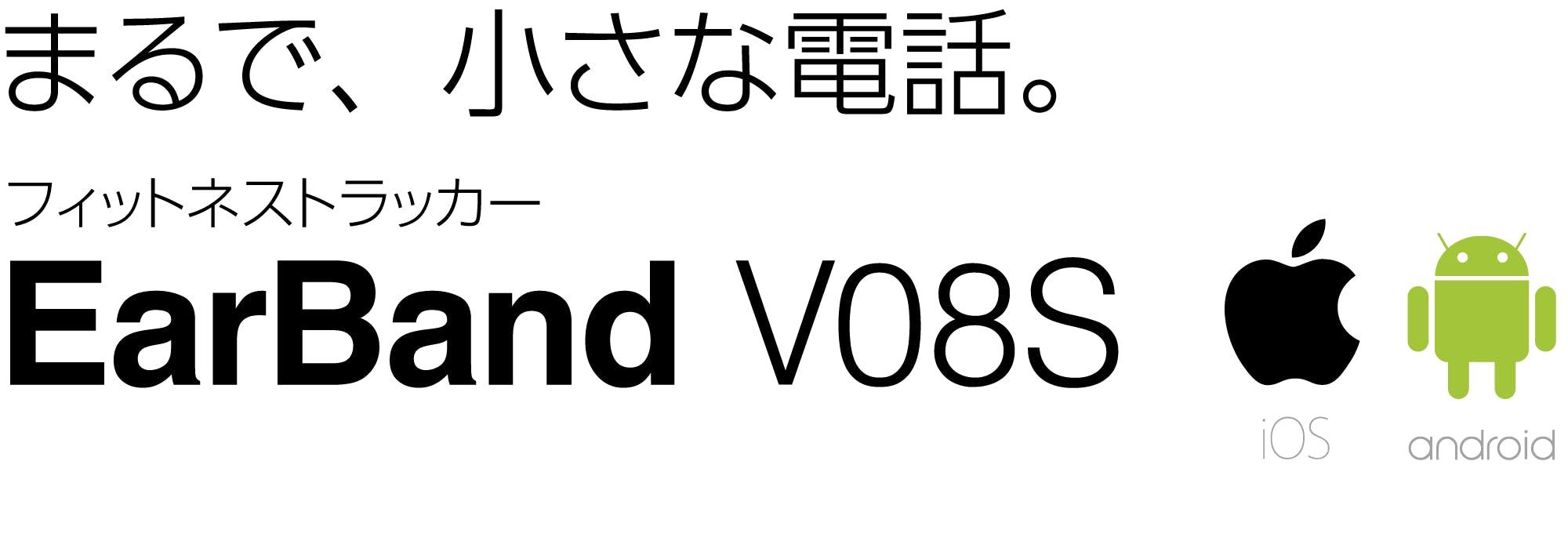 まるで小さな電話。V08S