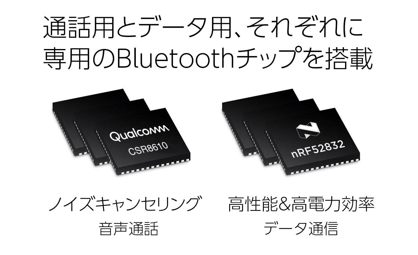 Bluetoothチップ2基を搭載
