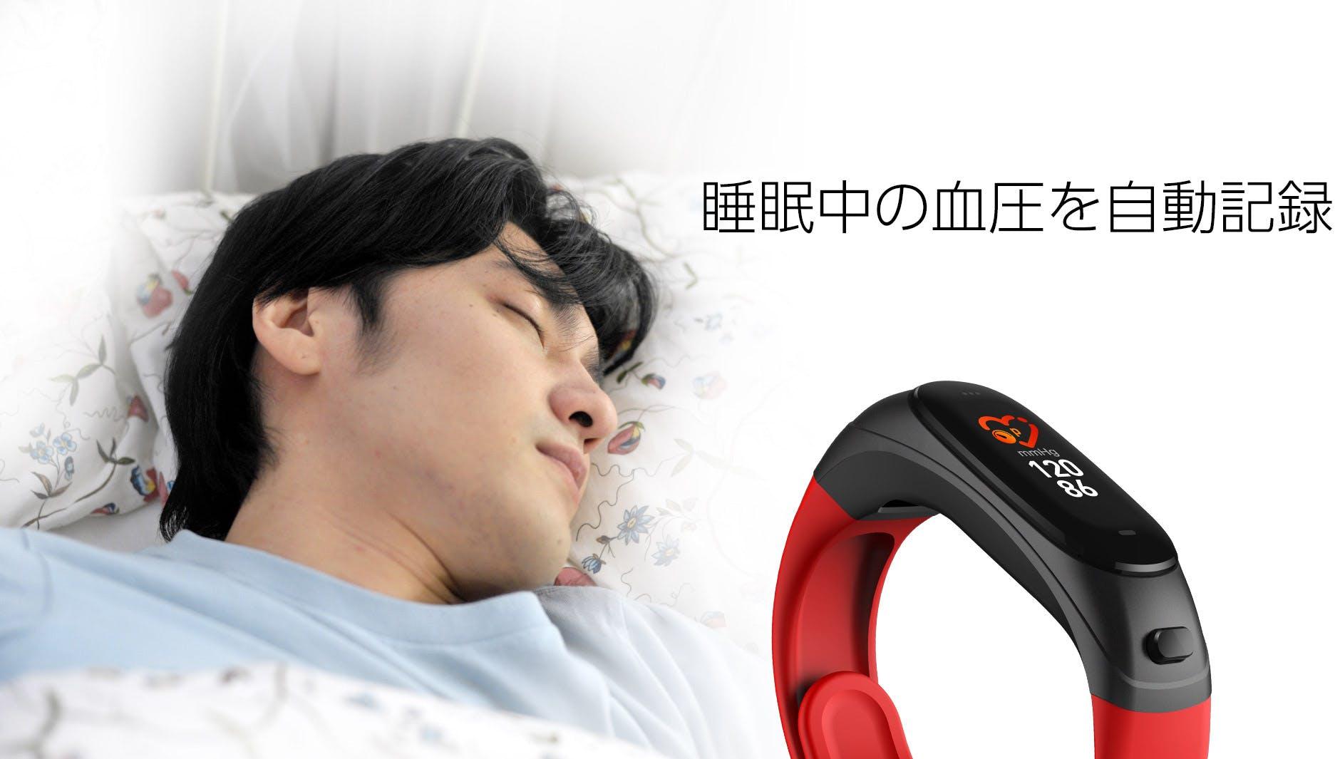 睡眠中の血圧記録