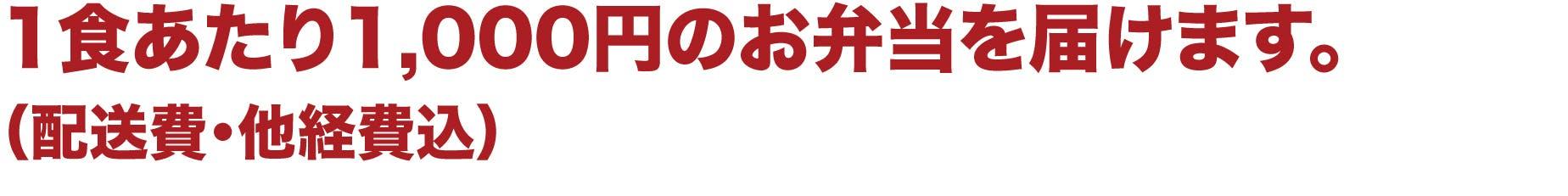 1食あたり1,000円のお弁当を届けます。(配送費・他経費込)