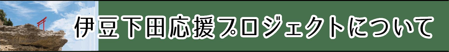 伊豆 コロナ