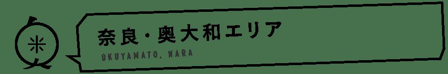 奈良・奥大和エリア