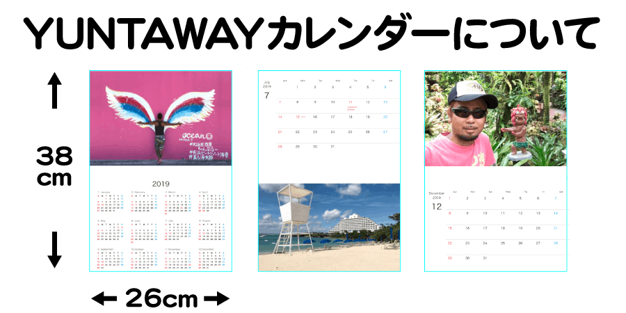 YUNTAWAYの特別カレンダーについて