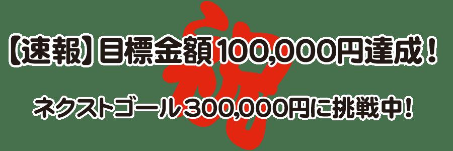 【速報】目標金額100,000円達成!ネクストゴール300,000円に挑戦中!