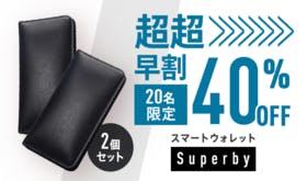 2個【超超早割40%OFF】20名限定 Superby