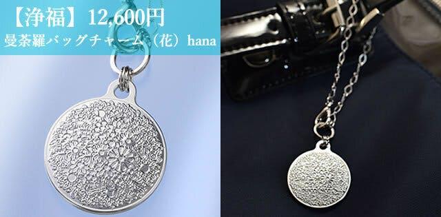 【浄福】12,600円  曼荼羅バッグチャーム(花)hana