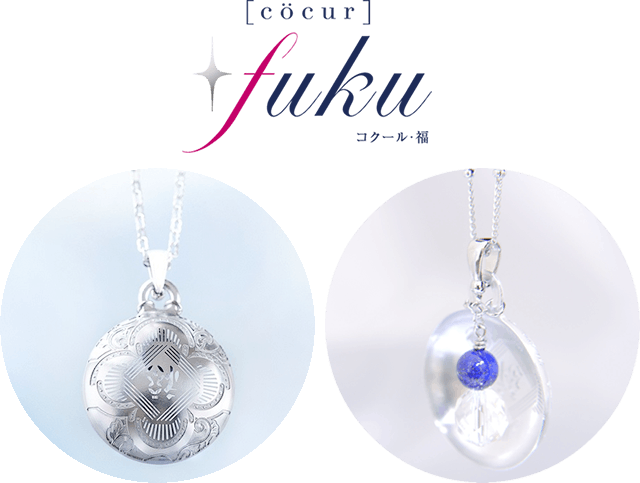 [cocur] fuku(コクール・福) 皆さまの幸福を願い、内側に天然石を加工(写真は加工例)