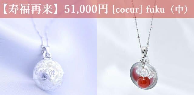 【寿福再来】51,000円  [cocur] fuku(コクール・福)(中)