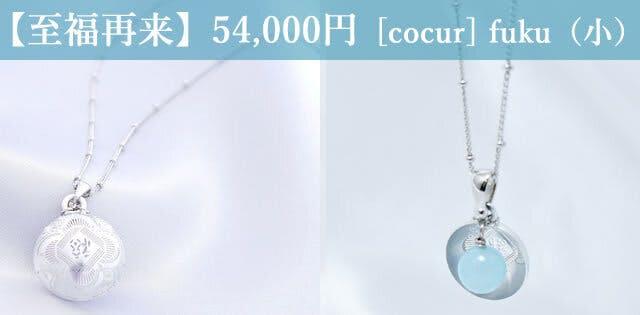 【至福再来】54,000円  [cocur] fuku(コクール・福)(小)
