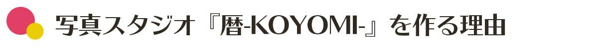 写真スタジオ『暦-KOYOMI-』を作る理由