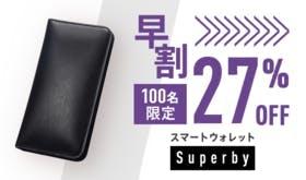 1個【早割27%OFF】100名限定 Superby