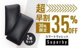 2個【超早割35%OFF】30名限定 Superby