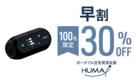 1個【早割30%OFF】100名限定 Huma-i