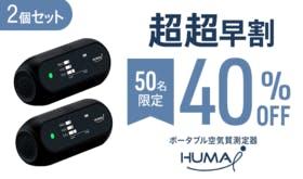 2個【超超早割40%OFF】50名限定 Huma-i