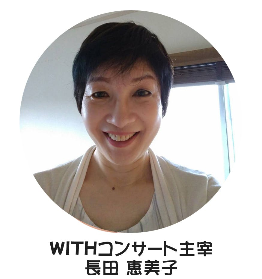 WITHコンサート主宰 長田恵美子