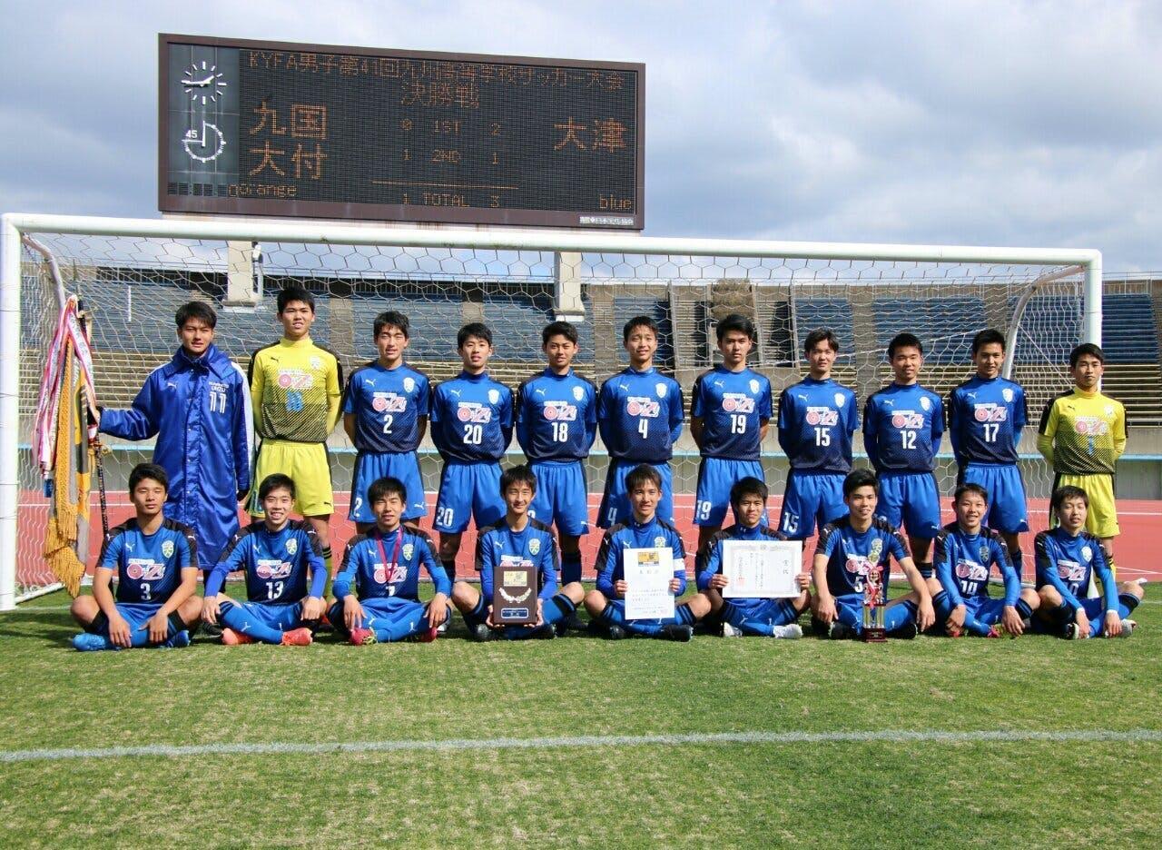 熊本 県立 大津 高校