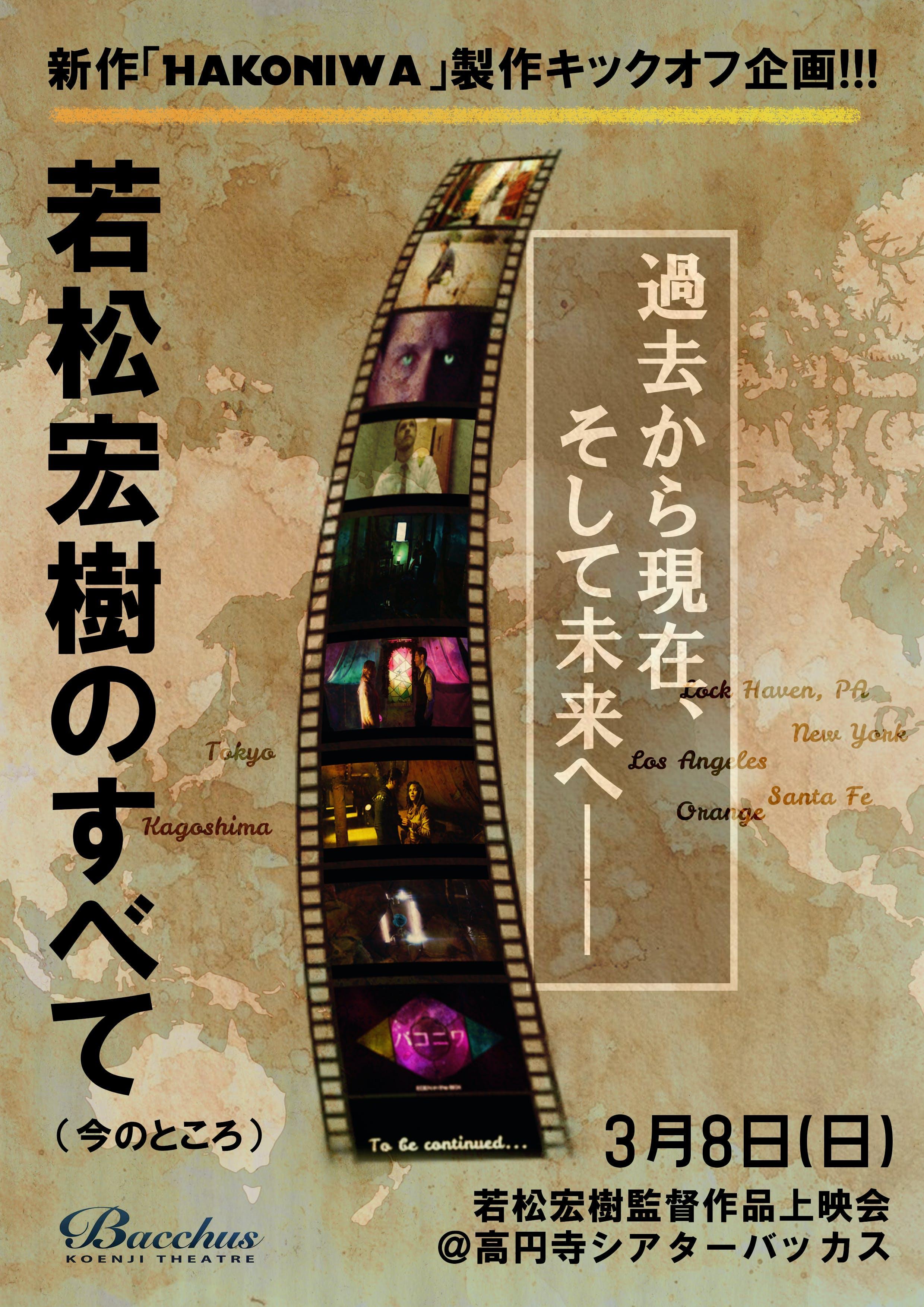 HAKONIWA」製作キックオフ企画第一弾!高円寺シアターバッカスさんで3 ...