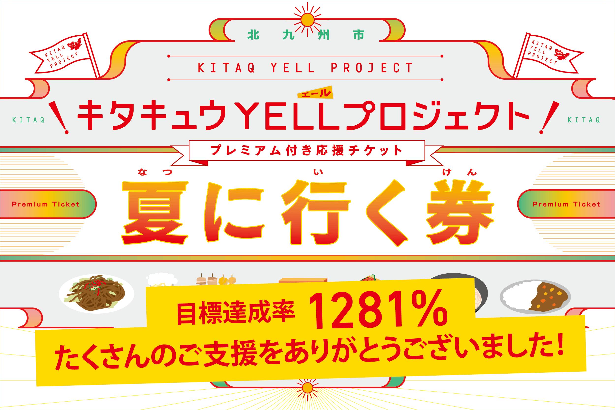 春 に 行く 券 北九州 市 飲食店支援「春にいく券」、北九州市が募集開始:朝日新聞デジタル