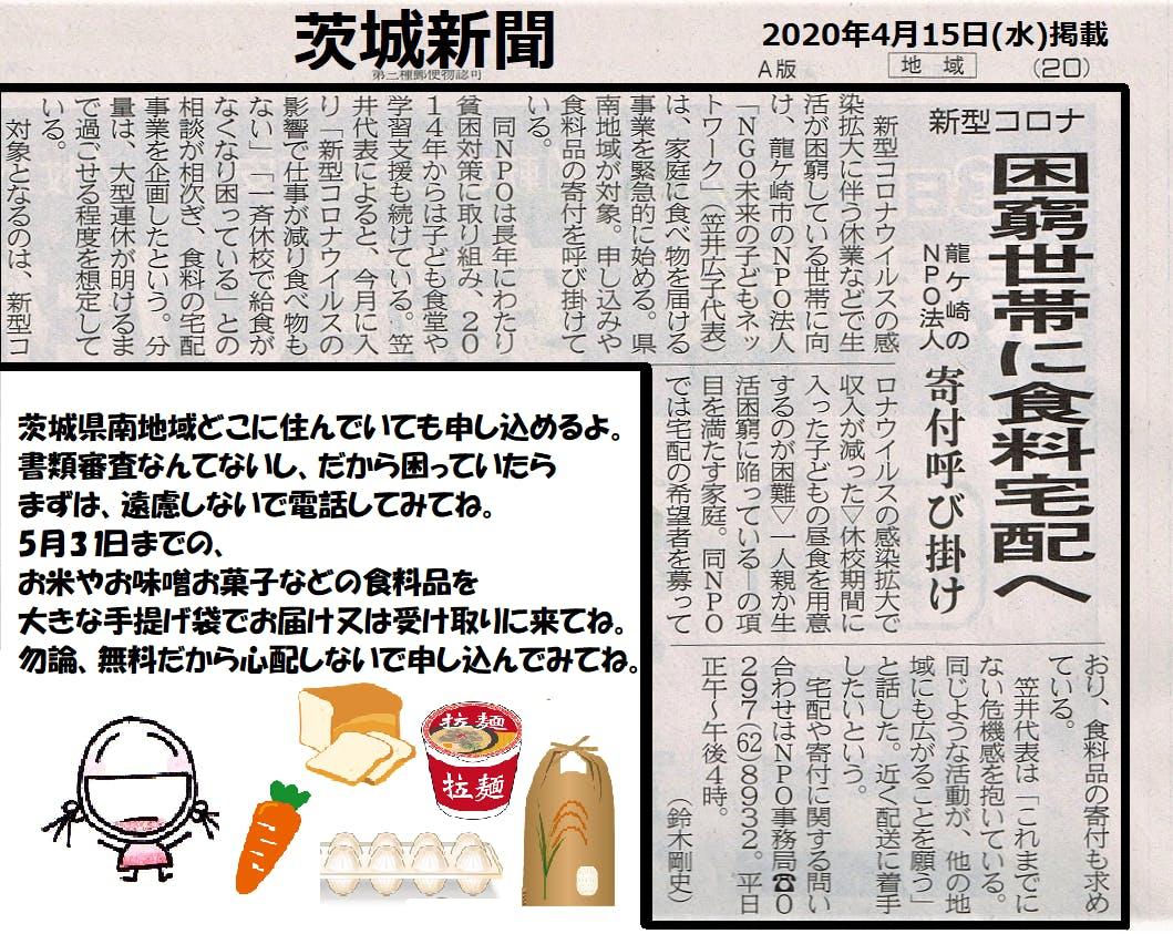 茨城新聞 新型コロナ