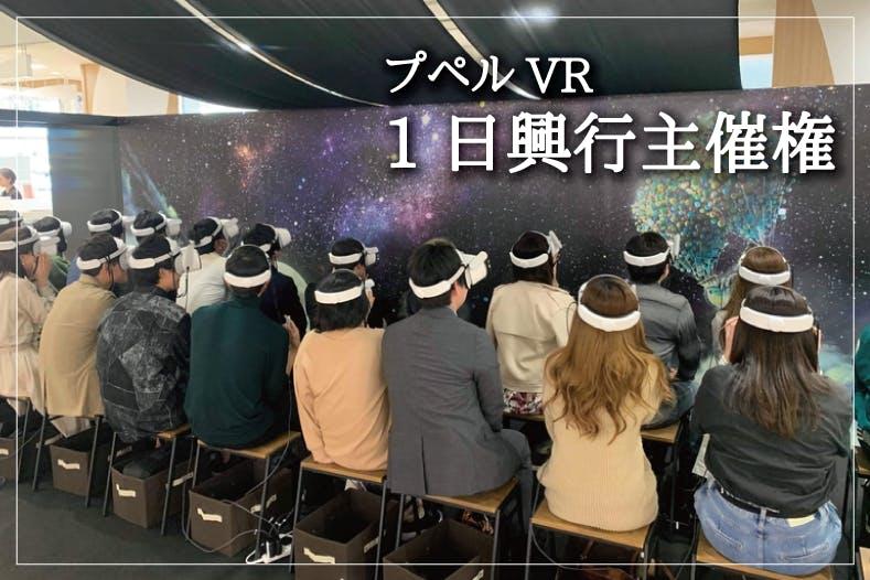 隠れお得リターン「VR興行権」 - CAMPFIRE (キャンプファイヤー)