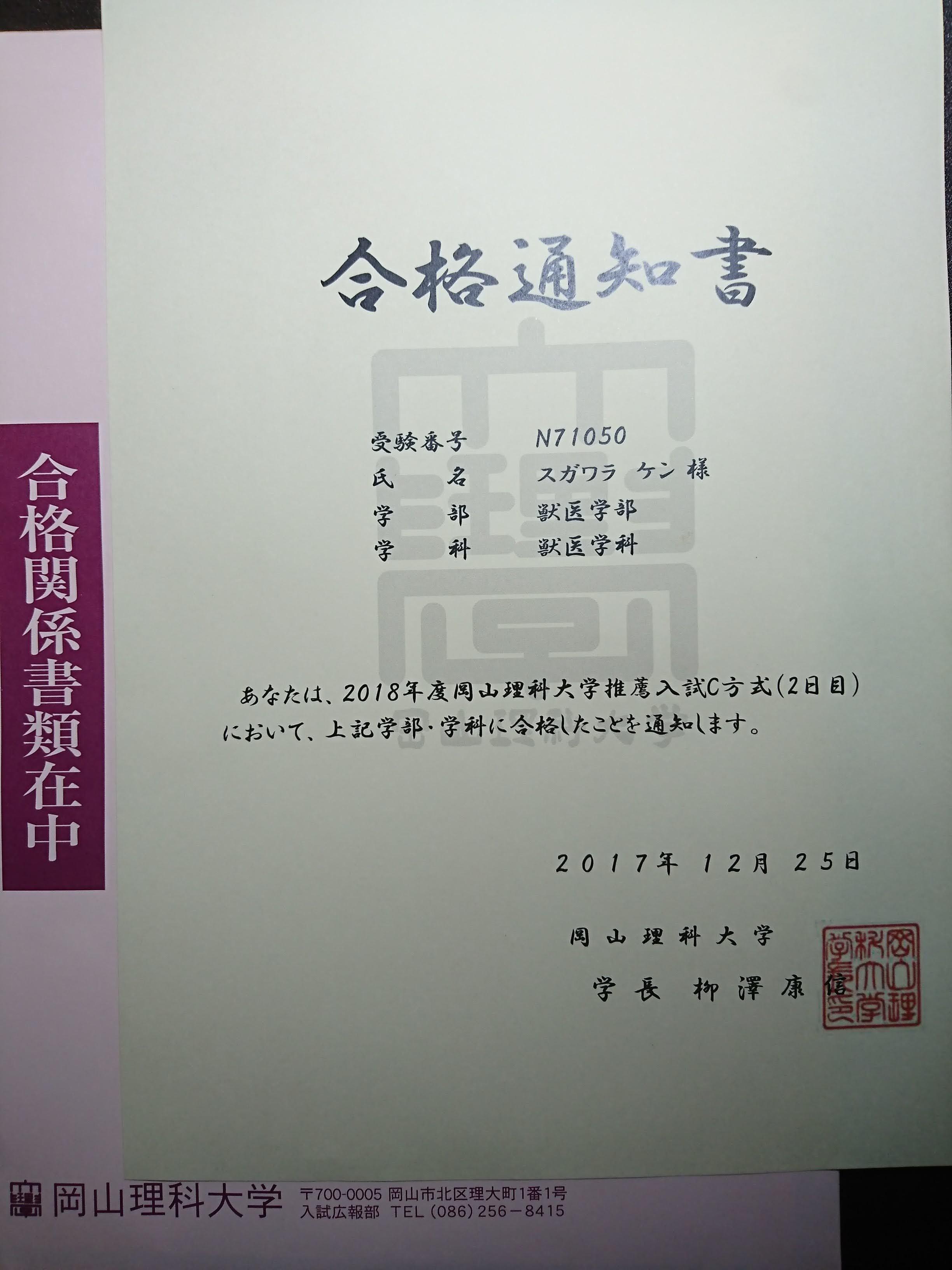 大学 岡山 合格 発表 理科