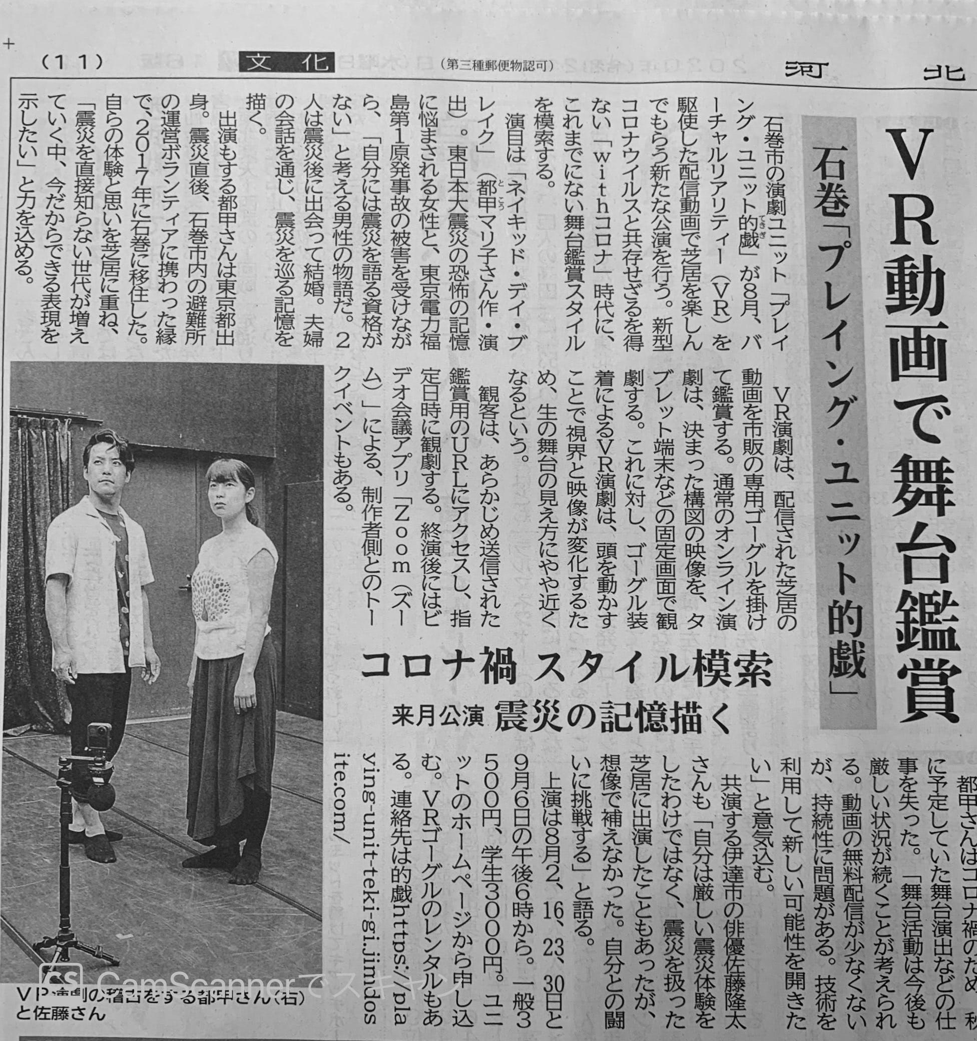コロナ 河北 新報