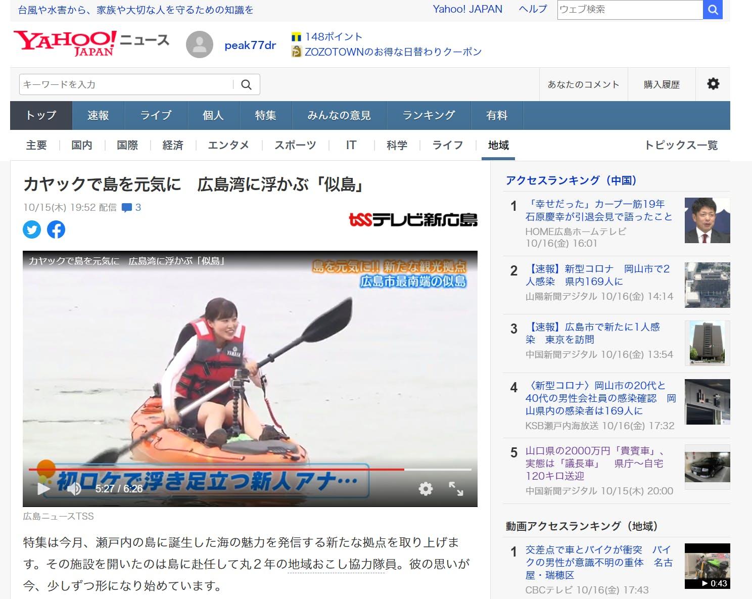 ニュース 速報 新聞 山陽