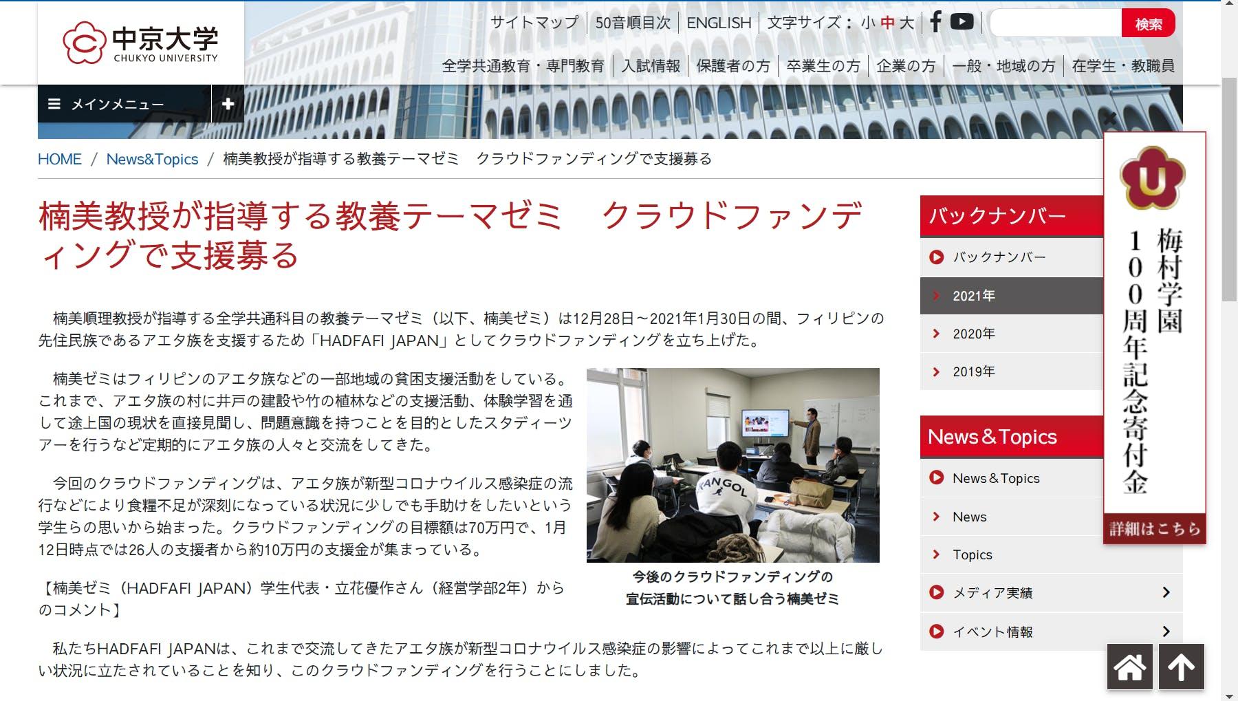 大学 コロナ 中京 「愛知県 高校eスポーツ部支援プロジェクト」一校目の開通式を中京大学附属高等学校にて実施