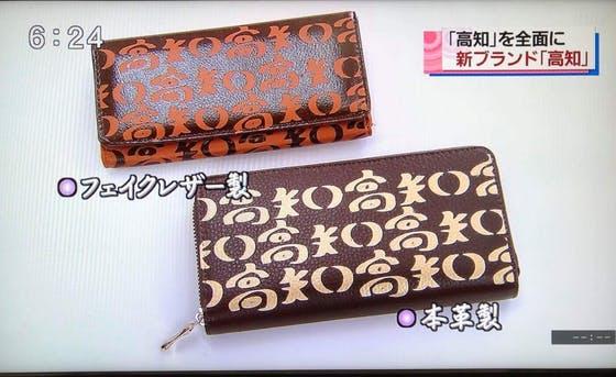 「高知の財布」在庫切れ増産へ ノンスタ石田ツイートで爆発的人気 , Tommy\u0027s Express ブログ