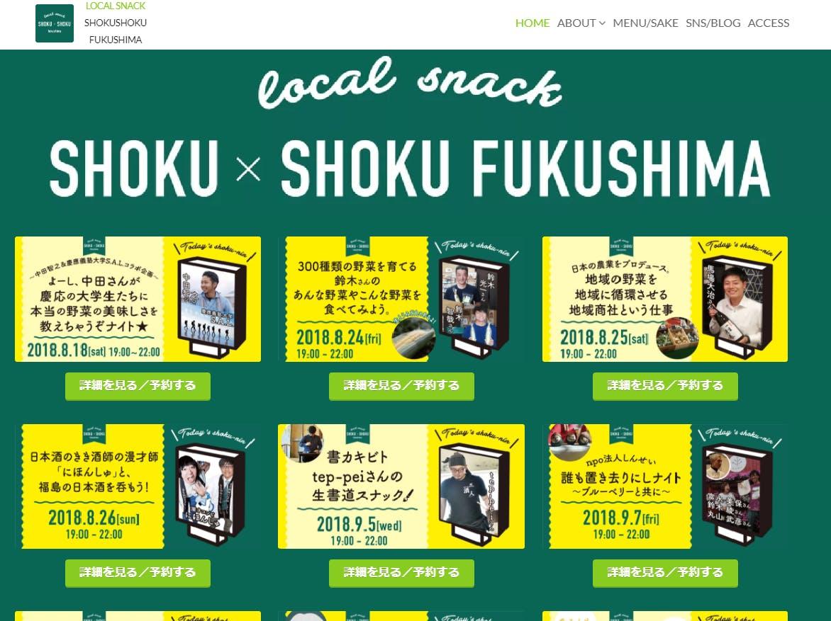 Shoku shoku fukushima 2