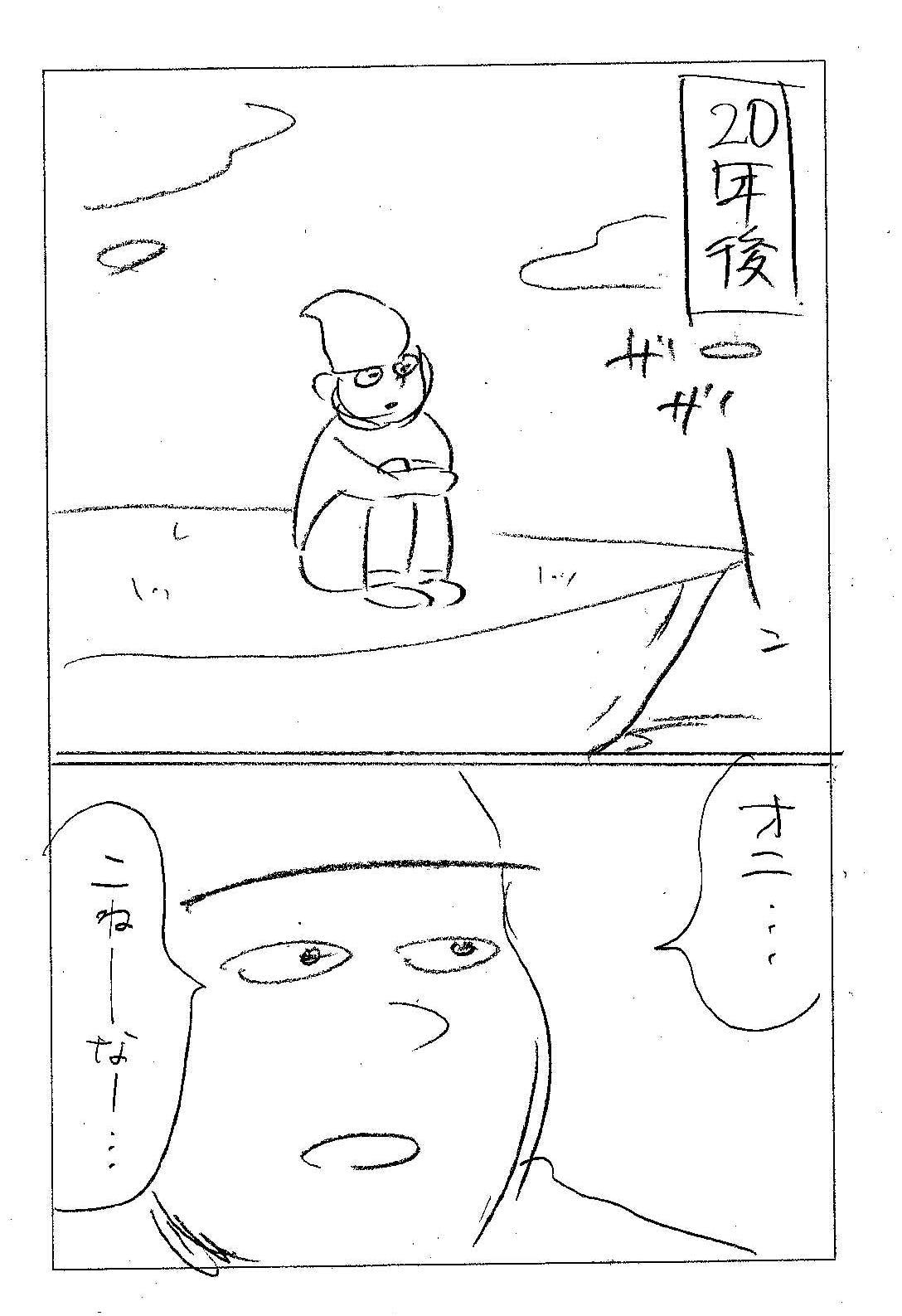 漂流くんネーム ページ 03