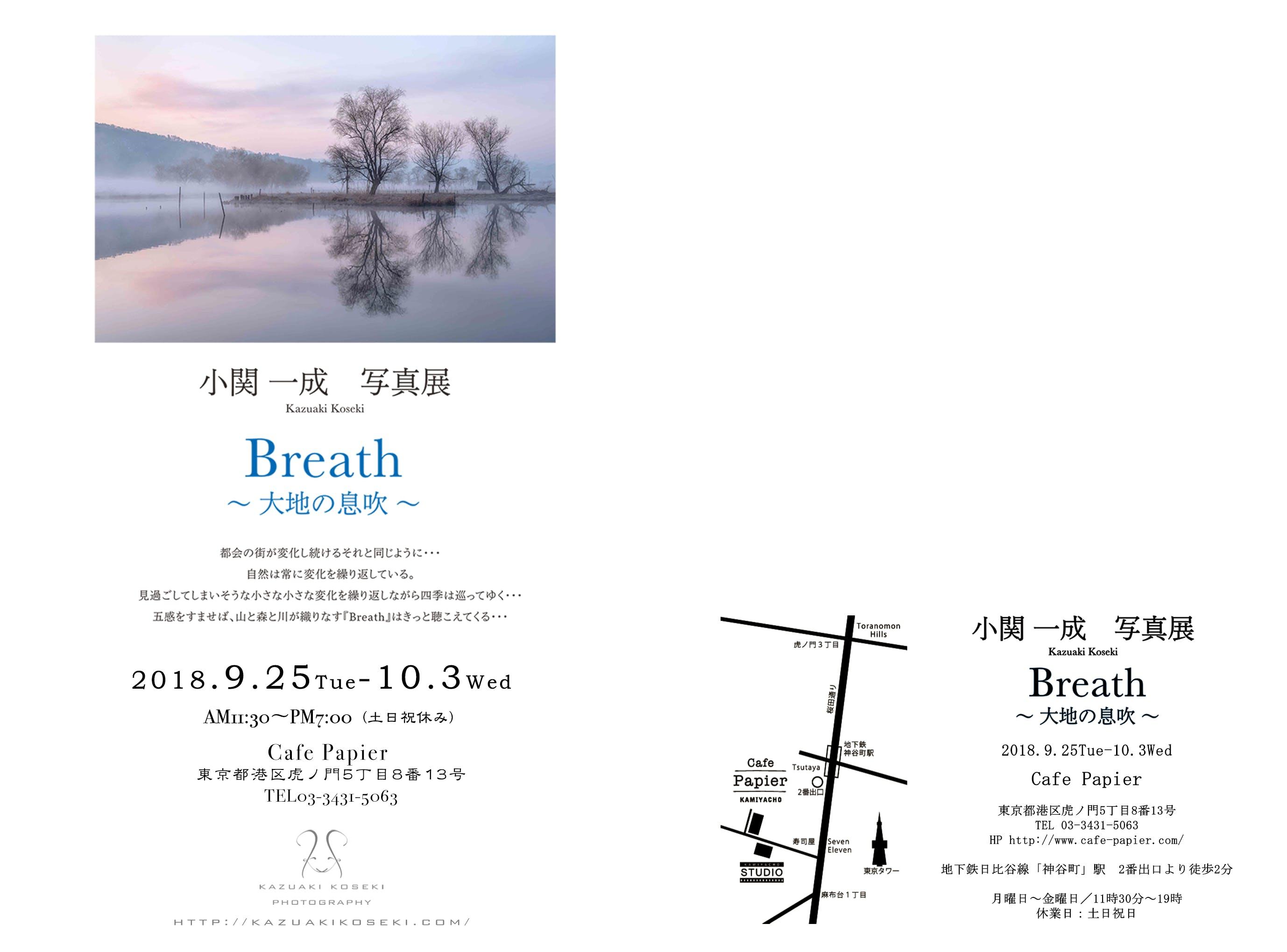 写真展breath3