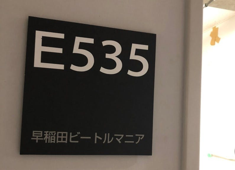 E535部室